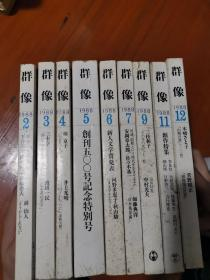 群像  日本原版  1988年  2到7月号,9月号,11和12月号,共9本