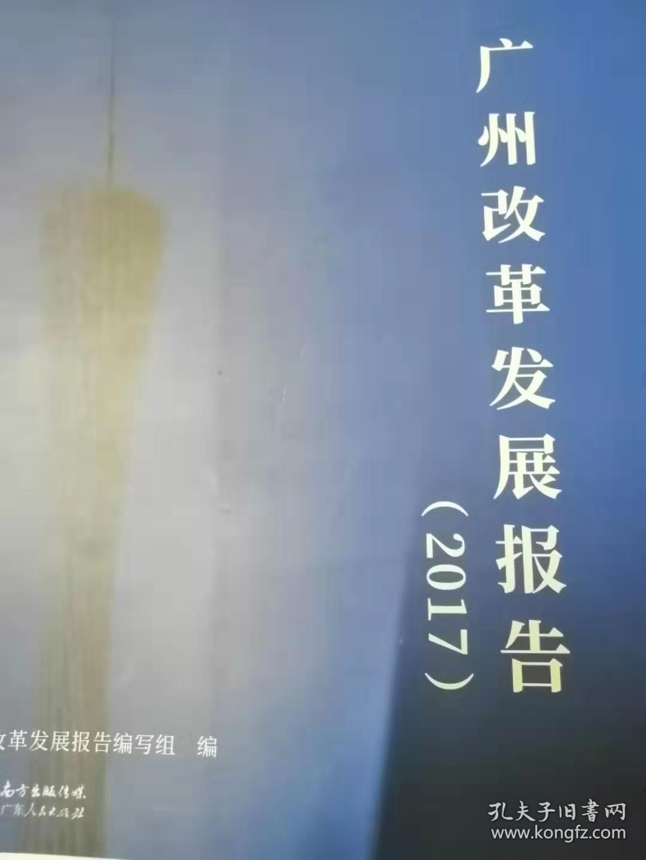 广州改革发展报告2017