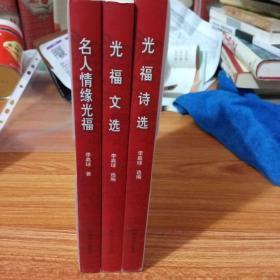 光福历史文化丛书——光福诗选,光福文选,名人情缘光福