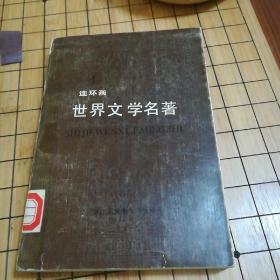 世界文学名著连环画(第四册)