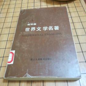 世界文学名著连环画(第五册)