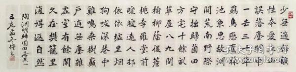 【保真】中国硬笔书法协会会员、楷书名家叶方辉力作:陶渊明《归田园居·其一》