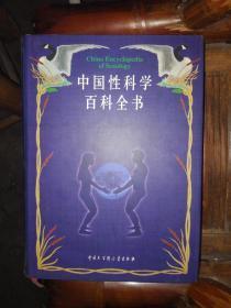中国性科学百科全书-原版精装图书