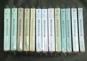 建国以来毛泽东文稿 1-13册