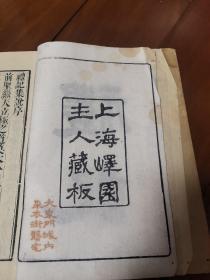 江西文献:宋元陈澔集说《礼记》(十册全)