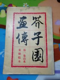 芥子园画传(第一集山水 巢勋临本)