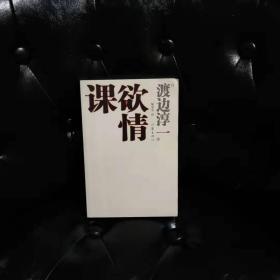 欲情课 渡边淳一 内页有划痕