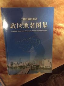 广西壮族自治区政区地名图集