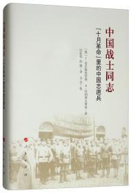 """中国战士同志:""""十月革命""""里的中国志愿兵"""