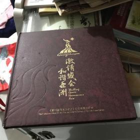 激情盛会和谐亚洲 第16届亚洲运动会纪念邮票珍藏册。