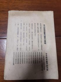 抗战文献:《中日国力的比较》