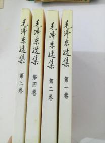 毛泽东选集(第1卷)