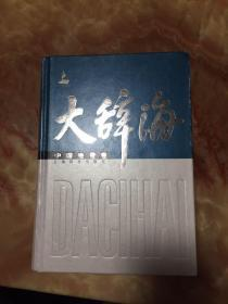 大辞海:中国地理卷