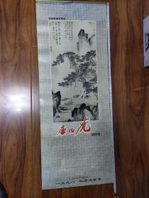 1998年唐伯虎画精选挂历
