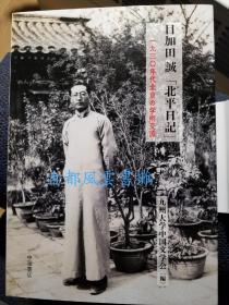 目加田诚《北平日记》1930年代北京的中日学术交流