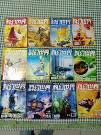科幻世界2006年全年