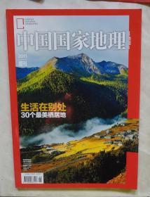 中国国家地理(2011年增刊)生活在别处-30个最美栖居地