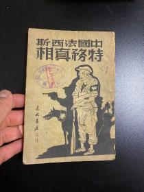中国法西斯特务真相 (馆藏本 1949年再版)