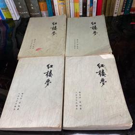 红楼梦 全四册 人民文学出版社