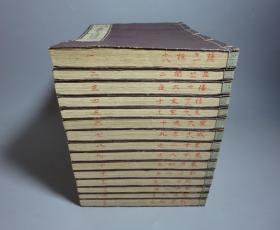 和刻本    《 春秋左氏传校本》 15册全    明治十五年(1882年)  大本厚册