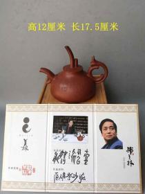 收藏名人韩美林手捏紫砂壶附带证书.