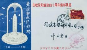 庆祝沈阳市解放四十周年集邮展览实寄纪念封