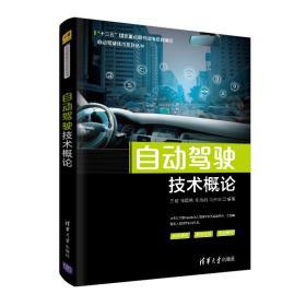 自动驾驶技术概论(自动驾驶技术系列丛书)