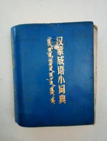汉蒙成语小词典(试行本)