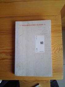 中国首位诺贝尔文学奖得主莫言代表作 蛙