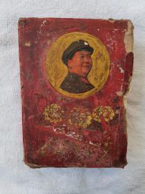 毛泽东选集一卷本 如图
