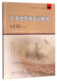 """矿井地质学实训教程/高等教育""""十三五""""规划教材"""