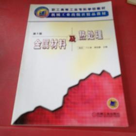 金属材料及热处理(第3版)