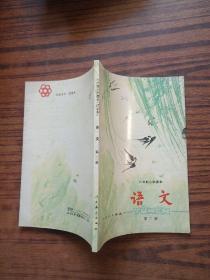 六年制小学课本语文第二册(未使用)