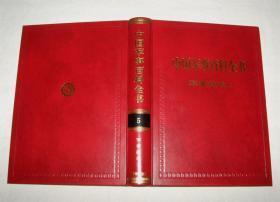 中国军事百科全书--军事技术一、二(硬精装)
