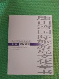 唐山湾国际旅游岛文化全书 第七卷 宝岛福田