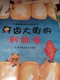 牙齿大街的新鲜事/肚子里有个火车站