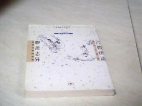 六朝怪谈聊斋志异(蔡志忠古典漫画) 【32开  2011年10 印】
