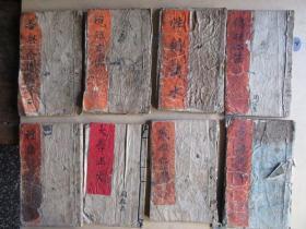 清代木刻本《大字四书》八册合售,不知成套否?买家看图自鉴,每本首页尾页已拍图