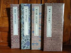 苏轼《寒食诗帖》+ 米芇《蜀素帖》+赵孟頫《闲居赋》+怀素《自叙帖》4册合售 。