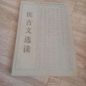 全国高等中医院校函授教材 【医古文选读】