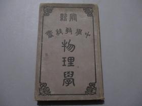 最新中学教科书-物理学(光绪30年8月首版)