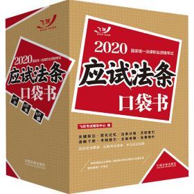 2020应试法条口袋书