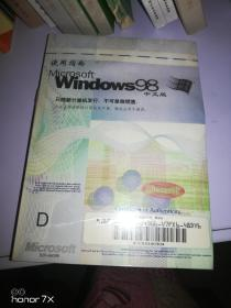 使用指南 Microsoft WINDOWS98 中文版 未开封 书+光盘 未拆封