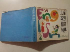儿童英汉图文词典   1989年1版1印   八五品  精装本  24开