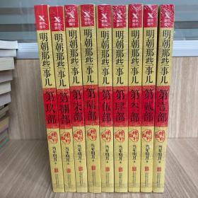 明朝那些事儿增补版1-9册当年明月在明朝的那些事历史文化书