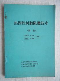 热固性树脂阻燃技术(附表) [架----1]