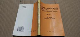 第二语言(汉语)教学论集.第一集.