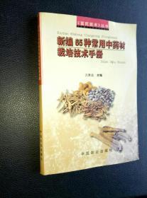 新编65种常用中药材栽培技术手册