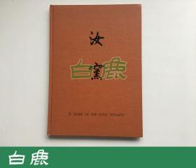 故宫藏瓷 汝窑 1961年香港开发股份有限公司初版精装无护封