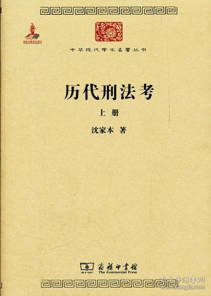 历代刑法考 上册